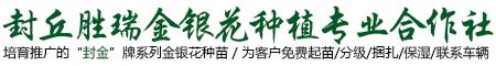 封丘胜瑞金银花种植专业合作社